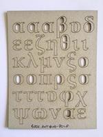 Εικόνα του Ελληνικά Γράμματα - Book Antiqua Bold Μικρά