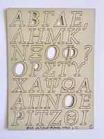 Εικόνα του Ελληνικά Γράμματα - Book Antiqua Normal Italics Κεφαλαία