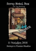 Εικόνα του 11/11/2018 - Scrap Metal Book Box με τον Andy Skinner