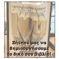 Εικόνα του Folded Book - Φτιάξε το δικό σου
